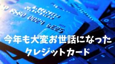 今年も大変お世話になったクレジットカード