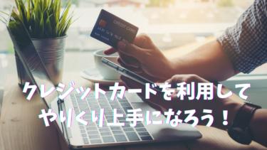クレジットカードを持っている画像