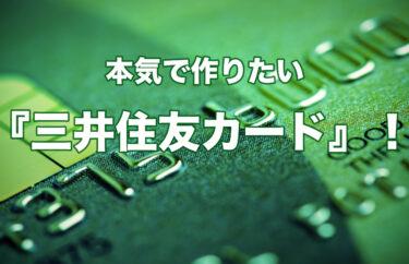 本気で作りたい『三井住友カード』!